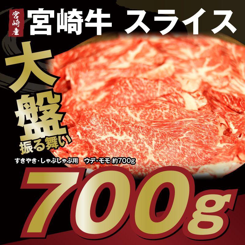 【ふるさと納税】宮崎県産 柔らか絶品! 宮崎牛スライスセット約700g