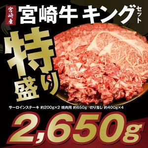 【ふるさと納税】宮崎県産 THE宮崎牛キングセット約2...
