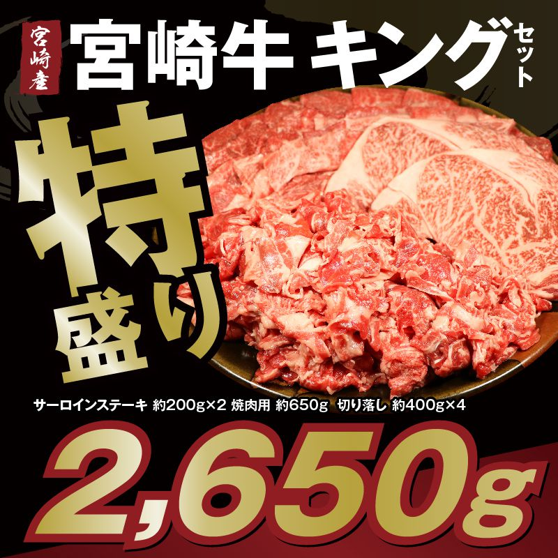 【ふるさと納税】宮崎県産 THE宮崎牛キングセット約2,650g