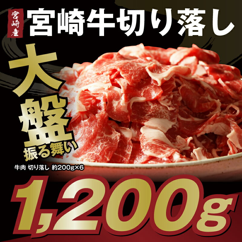 【ふるさと納税】大盤振る舞い 高級ブランド宮崎牛切り落し約1.2kg