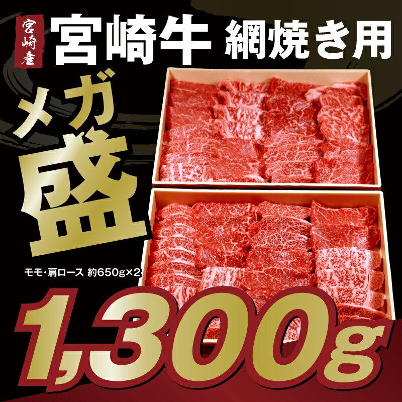 【ふるさと納税】宮崎県産 肉厚 宮崎牛網焼き用 約1.3kg