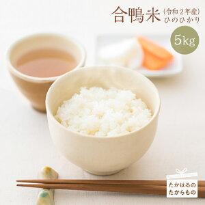 【ふるさと納税】 宮崎県産特選 令和2年産 合鴨米 5kg 地球にやさしく、人にやさしいお米 ※送料無料