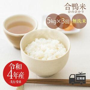 【ふるさと納税】 宮崎県産特選 定期便 (年3回)合鴨米 無洗米 5kg ※送料無料