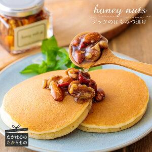 【ふるさと納税】ハニーナッツナッツはちみつ漬け送料無料国産ナッツ130g×3個蜂蜜蜜漬け