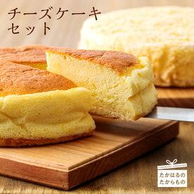 【ふるさと納税】宮崎県産特選 チーズケーキセット -霧島高原のスイーツ- キリのクリームチーズを使用した異なる味のチーズケーキをセット ※送料無料