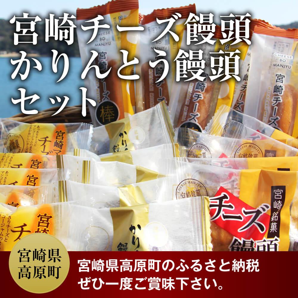 【ふるさと納税】 宮崎チーズ饅頭・かりんとう饅頭セット