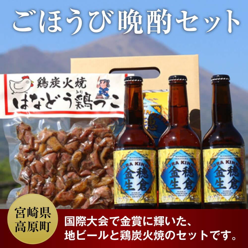 【ふるさと納税】ごほうび晩酌セット(ひでじビール・鶏炭火焼2セット)