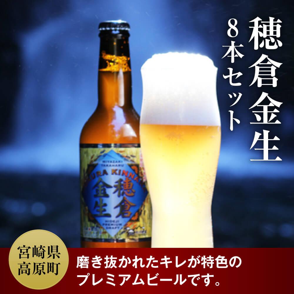 【ふるさと納税】穂倉金生8本セット(ひでじビール限定品)
