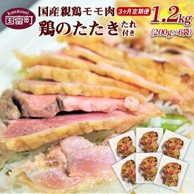 【ふるさと納税】<国産親鶏モモ肉「鶏のたたき」1.2kg(200g×6袋)セット 3か月定期便>※入金確認後、翌月中旬頃に第一回目発送(※8月は下旬頃)。 鶏肉 タタキ もも肉 平和食品工業 宮崎県 国富町 0005_hi【冷凍】