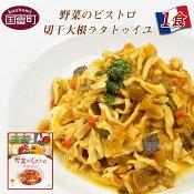 野菜のビストロ切干大根ラタトゥイユ1食