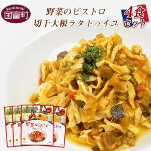【ふるさと納税】<野菜のビストロ 切干大根ラタトゥイユ 4食セット>※入金確認後、翌月末迄に順次出荷します。 千切大根 ラタトゥイユ 野菜 ベジヌードル 向栄食品工業 宮崎県 国富