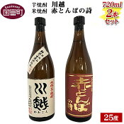 芋焼酎「川越」米焼酎「赤とんぼの詩」720ml2本セット