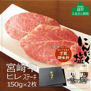 【ふるさと納税】宮崎牛A4ヒレステーキ300g&にんにく塩