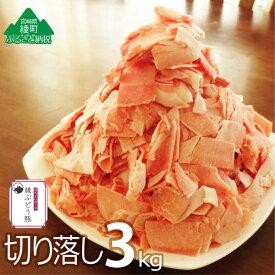 【ふるさと納税】『綾ぶどう豚』モモ・ウデ切り落し3kg