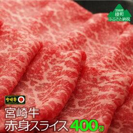【ふるさと納税】宮崎牛A4赤身スライス400g(200g×2パック)