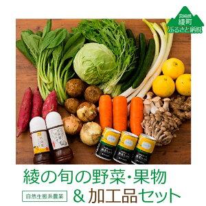 【ふるさと納税】おまかせ 旬 詰め合わせ 綾町の旬の野菜&加工品セット 無農薬 減農薬