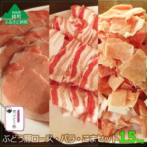 【ふるさと納税】綾ぶどう豚ロース・バラ・こま1.5kgセット