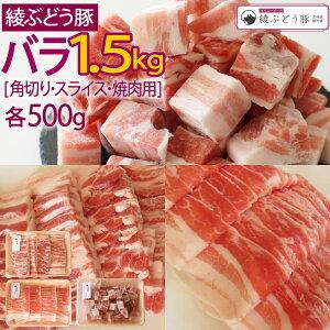 【ふるさと納税】綾ぶどう豚バラセット1.5kg(角切り、スライス、焼肉用)