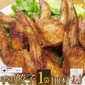【ふるさと納税】お試し おつまみ グルメ ジューシー 手羽餃子 1袋10本 (ぶどう豚使用) 鶏肉 豚肉