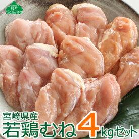 【ふるさと納税】大容量 宮崎県産若鶏むね4kg ヘルシー 調理 鶏肉 ムネ肉 国産 宮崎県産 冷凍 送料無料