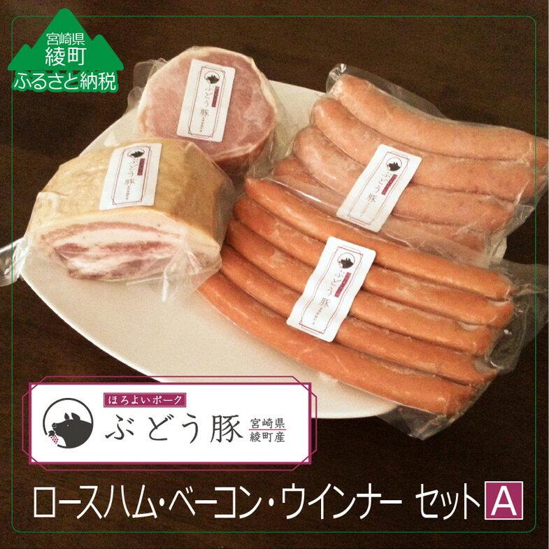 【ふるさと納税】R-11 ぶどう豚ロースハム・ベーコン・ウィンナーAセット※ご寄附いただいてから1〜3ヶ月以内に発送します!