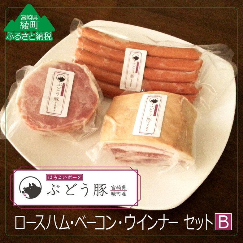 【ふるさと納税】R-12 ぶどう豚ロースハム・ベーコン・ウィンナーBセット※ご寄附いただいてから1〜3ヶ月以内に発送します!