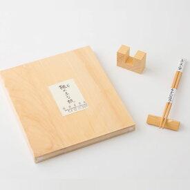 【ふるさと納税】かやの木セット まな板 箸 木製 職人 工芸品 おしゃれ
