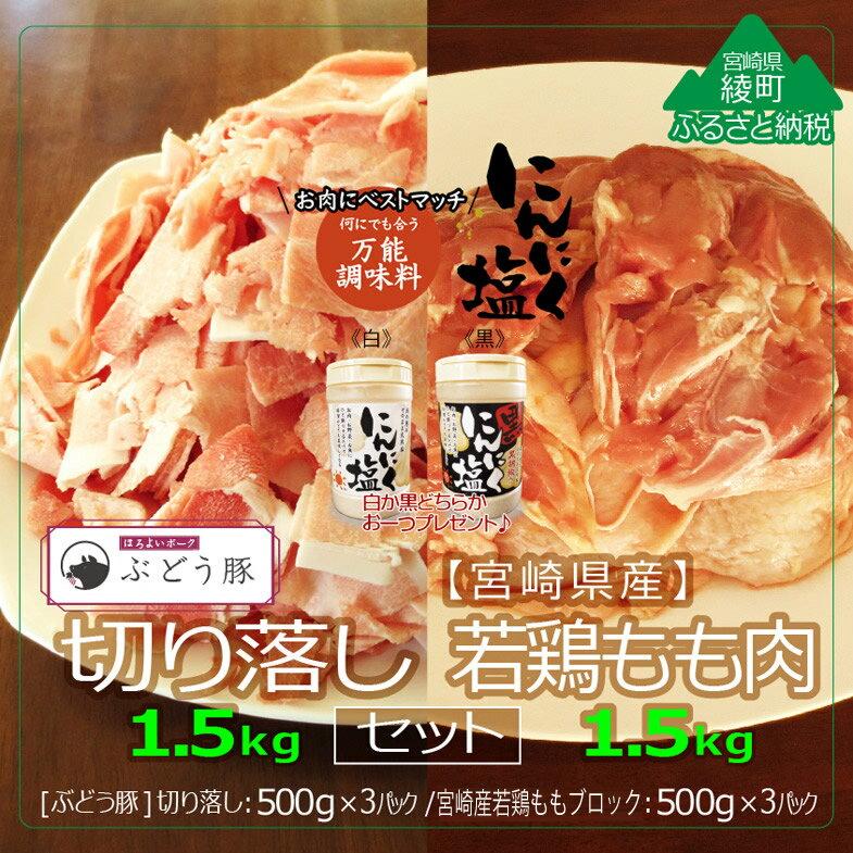 【ふるさと納税】ぶどう豚こま1.5kg&宮崎県産とりモモ1.5kgセット+にんにく塩※ご寄附いただいてから1〜3ヶ月以内に発送します!