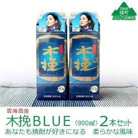【ふるさと納税】本格 スッキリ 爽やか あなたも焼酎が好きになる 柔らかな風味 木挽BLUE ブルー 2本セット 飲みやすい 芋焼酎 酒造 いも