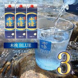 【ふるさと納税】本格 芋焼酎 スッキリ 爽やか 飲みやすい 木挽BLUE(1.8L×3本) ブルー いも 酒造