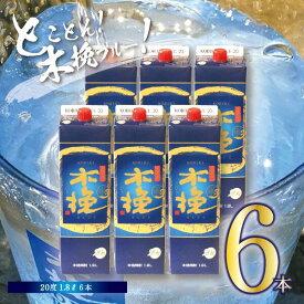【ふるさと納税】本格 スッキリ 爽やか 木挽BLUE ブルー(1.8L×6本)芋焼酎 飲みやすい いも 酒造