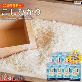 新米!2019年産「宮崎県産コシヒカリ(無洗米)」2kg×6袋+雑穀米(30g×2袋)