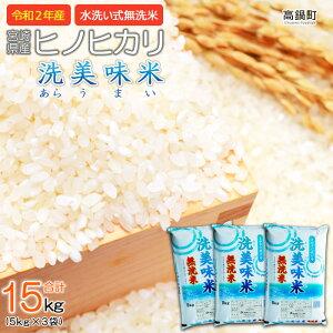 【ふるさと納税】<令和2年産「宮崎県産ヒノヒカリ(無洗米) 洗美味米(あらうまい)」5kg×3袋>合計15kg ※入金確認後、2021年7月末迄に順次出荷します。 ひのひかり コメ こめ 高鍋町 【