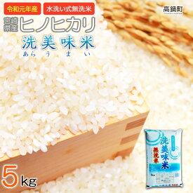 【ふるさと納税】<令和元年産「宮崎県産ヒノヒカリ(無洗米) 洗美味米(あらうまい)」5kg> ※入金確認後、翌月末迄に順次出荷します。 ひのひかり コメ こめ 高鍋町 【常温】
