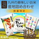 平成29年産九州の美味しいお米詰め合わせ