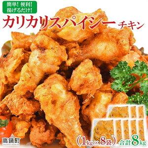 【ふるさと納税】<カリカリスパイシーチキン 8kg(1kg×8袋)>※入金確認後、翌月末迄に順次出荷します。 唐揚げ フライ 鶏肉 手羽 ピリ辛 おかず パーティメニュー べにはな 宮崎県 高鍋