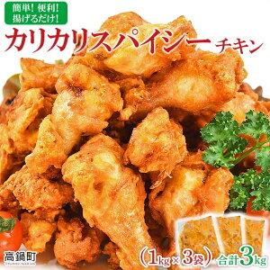 【ふるさと納税】<カリカリスパイシーチキン 3kg(1kg×3袋)> ※入金確認後、翌月末迄に順次出荷します。 唐揚げ フライ 鶏肉 手羽 ピリ辛 おかず パーティメニュー べにはな 宮崎県 高鍋