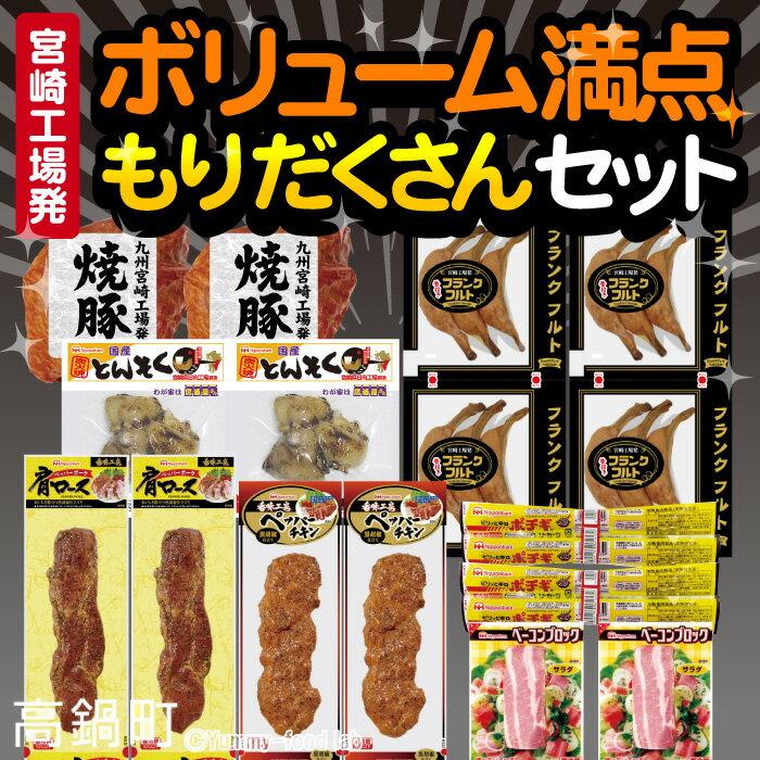 【ふるさと納税】宮崎工場発<ボリューム満点もりだくさんセット TMN-201(肉加工品)>※2か月以内に順次出荷します。豚肉 フランクフルト とんそく ベーコン ソーセージ 焼豚 べにはな 宮崎県 高鍋町【冷蔵】