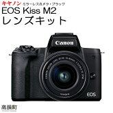 ミラーレスカメラEOSKissM2(ブラック)・レンズキット