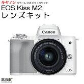 ミラーレスカメラEOSKissM2(ホワイト)・レンズキット