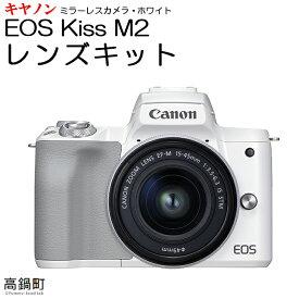 【ふるさと納税】<ミラーレスカメラEOS Kiss M2 (ホワイト)・レンズキット> ※3か月以内に順次出荷します! canon キヤノン キャノン 宮崎県 高鍋町【常温】