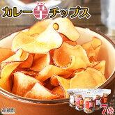 カレー芋チップス50g×7袋合計350g