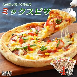 【ふるさと納税】<九州産小麦100%使用ミックスピザ×4枚> ※入金確認後、翌月末迄に順次出荷します。ピザ おやつ ナポリピッツァ窯焼き 宮崎県 高鍋町【冷凍】