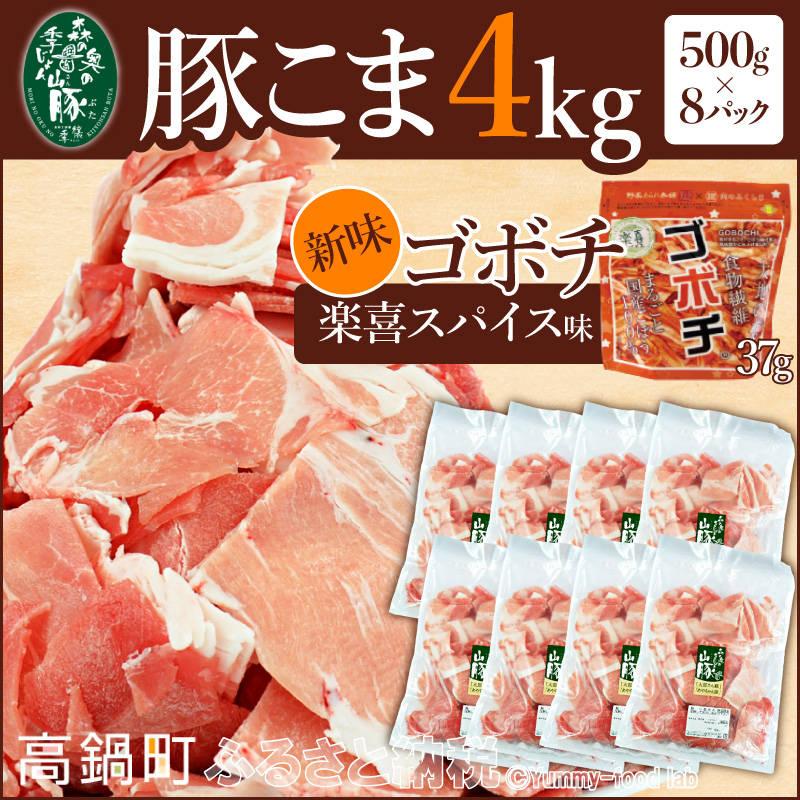 【ふるさと納税】<山豚豚こま4kg・ゴボチ(楽喜スパイス1袋37g)> ※1か月以内に順次出荷します。豚肉 豚小間 500g×8 4,000g ごぼう お菓子 おやつ スナック デイリーマーム 宮崎県 高鍋町 【冷凍】