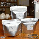 希少豆とブレンドコーヒー希少モカとスペシャリティコーヒー