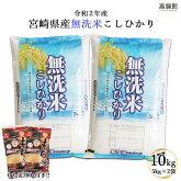 令和2年産無洗米こしひかり10kg+もち麦200g