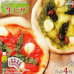 【ふるさと納税】小さな小さなパン屋さんの手作り<もっちり生ピザ 2種×2枚 合計4枚>※入金確認後、翌月末迄に順次出荷します。マルゲリータ ジェノベーゼ タバスコ オリーブオイル 風