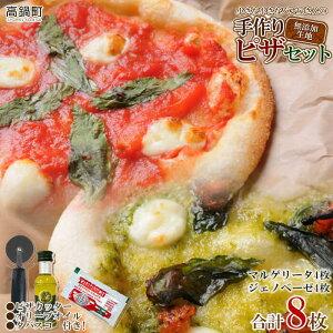 【ふるさと納税】無添加生地<小さな小さなパン屋さんの手作り冷凍ピザ合計8枚セット>※2か月以内に順次出荷します。マルゲリータ ジェノベーゼ ピザカッター タバスコ オリーブオイ