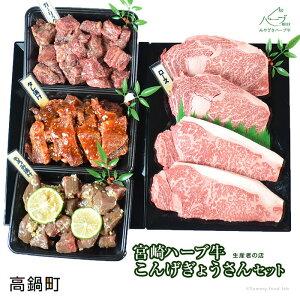 【ふるさと納税】<宮崎ハーブ牛こんげぎょうさんセット1.7kg> ※入金確認後、翌月末迄に順次出荷します。 合計1.7kg 牛肉 ロースステーキ ガーリックサイコロステーキ タレ漬け焼肉 もろ