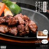 宮崎ハーブ牛高鍋産焼酎もろみ漬けサイコロステーキ合計約600g